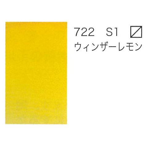 W&N プロフェッショナル水彩2号(5ml) 722ウィンザーレモン