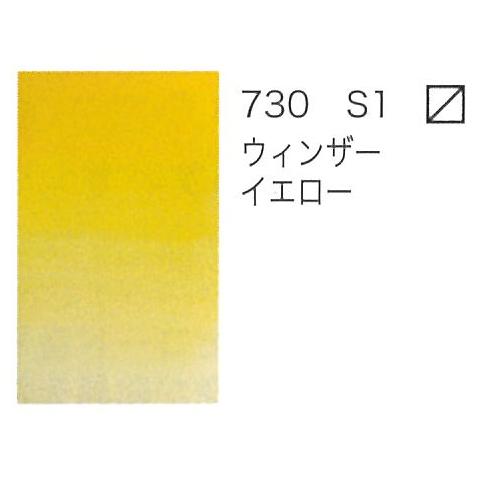 W&N プロフェッショナル水彩2号(5ml) 730ウィンザーイエロー