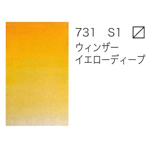 W&N プロフェッショナル水彩2号(5ml) 731ウィンザーイエローディープ