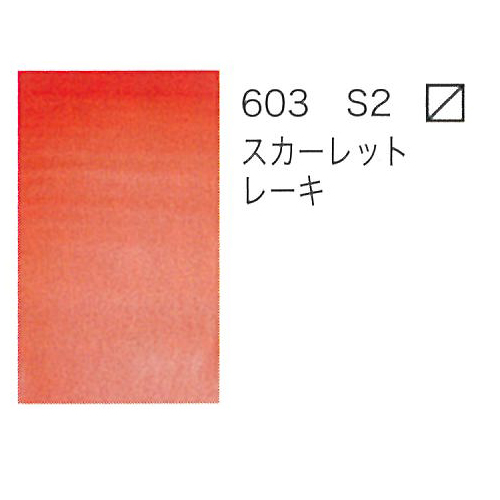 W&N プロフェッショナル水彩2号(5ml) 603スカーレットレーキ