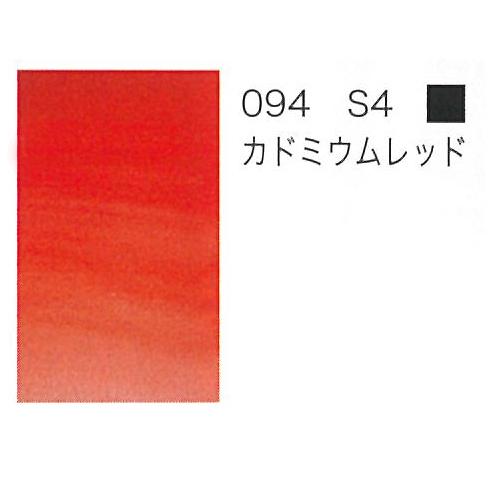 W&N プロフェッショナル水彩2号(5ml) 094カドミウムレッド