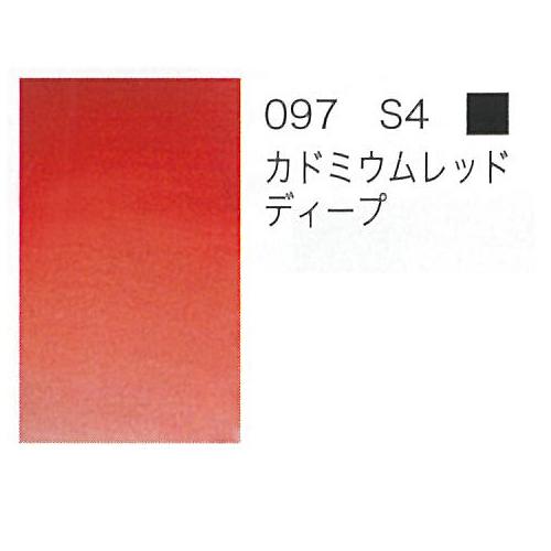 W&N プロフェッショナル水彩2号(5ml) 097カドミウムレッドディープ