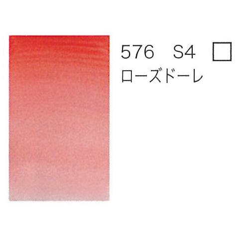 W&N プロフェッショナル水彩2号(5ml) 576ローズドーレ
