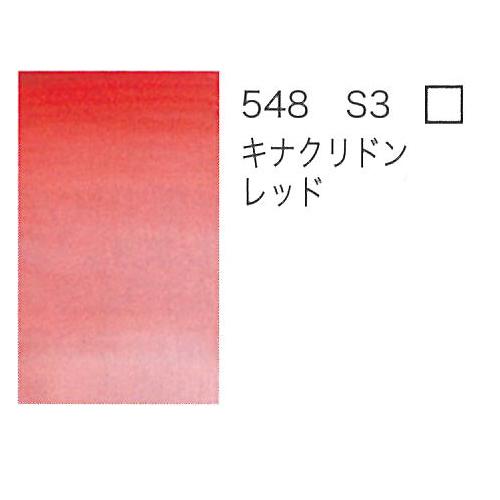 W&N プロフェッショナル水彩2号(5ml) 548キナクリドンレッド