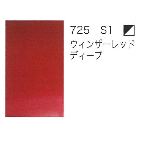 W&N プロフェッショナル水彩2号(5ml) 725ウィンザーレッドディープ