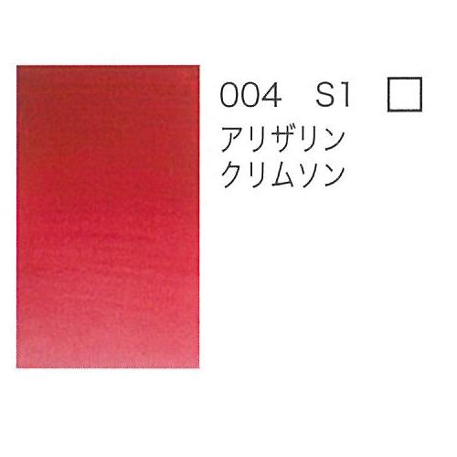 W&N プロフェッショナル水彩2号(5ml) 004アリザリンクリムソン