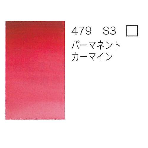 W&N プロフェッショナル水彩2号(5ml) 479パーマネントカーマイン