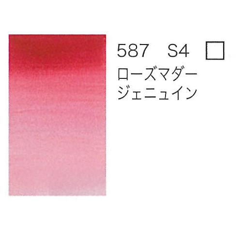 W&N プロフェッショナル水彩2号(5ml) 587ローズマダージェニュイン