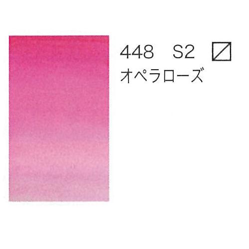 W&N プロフェッショナル水彩2号(5ml) 448オペラローズ