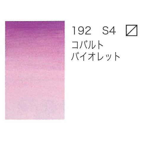 W&N プロフェッショナル水彩2号(5ml) 192コバルトバイオレット