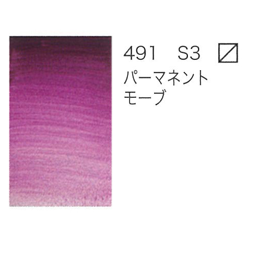 W&N プロフェッショナル水彩2号(5ml) 491パーマネントモーブ