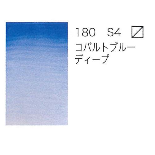 W&N プロフェッショナル水彩2号(5ml) 180コバルトブルーディープ