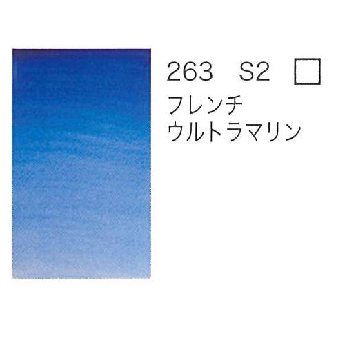 W&N プロフェッショナル水彩2号(5ml) 263フレンチウルトラマリン