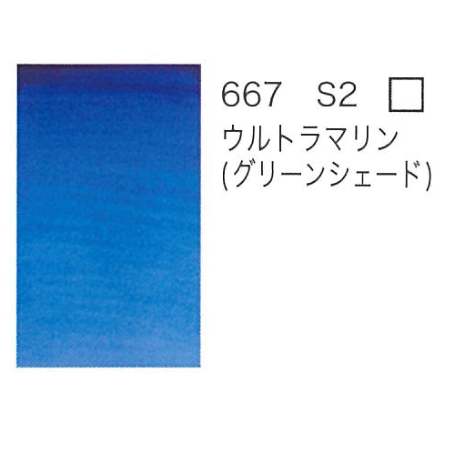 W&N プロフェッショナル水彩2号(5ml) 667ウルトラマリン(グリーンシェード)
