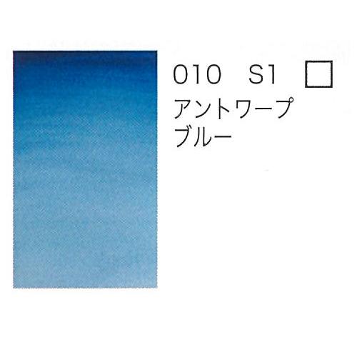 W&N プロフェッショナル水彩2号(5ml) 010アントワープブルー