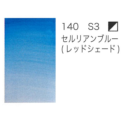 W&N プロフェッショナル水彩2号(5ml) 140セルリアンブルー(レッドシェード)