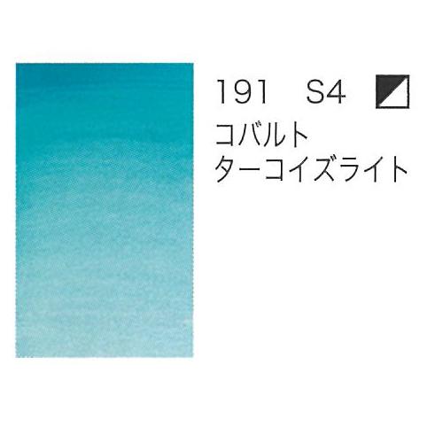 W&N プロフェッショナル水彩2号(5ml) 191コバルトターコイズライト