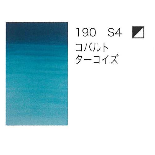 W&N プロフェッショナル水彩2号(5ml) 190コバルトターコイズ