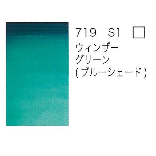 W&N プロフェッショナル水彩2号(5ml) 719ウィンザーグリーン(ブルーシェード)