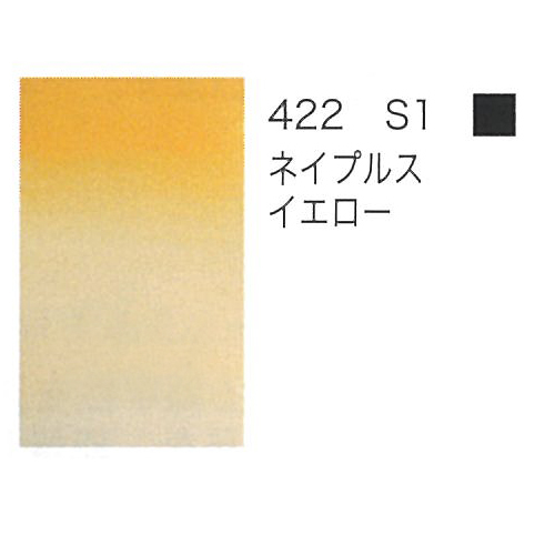 W&N プロフェッショナル水彩2号(5ml) 422ネープルスイエロー
