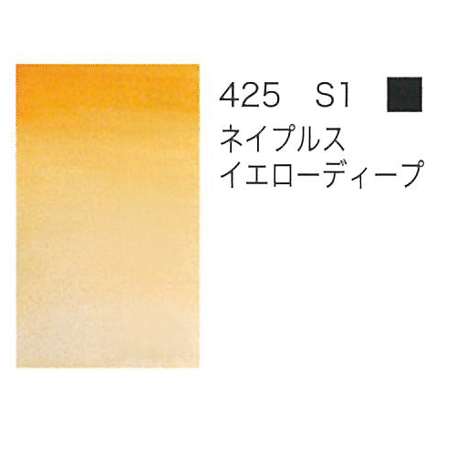 W&N プロフェッショナル水彩2号(5ml) 425ネープルスイエローディープ