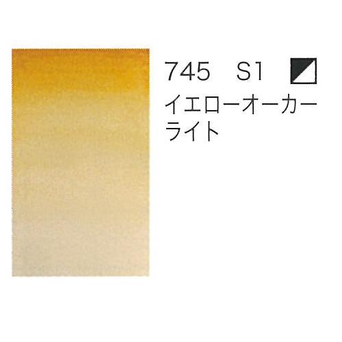 W&N プロフェッショナル水彩2号(5ml) 745イエローオーカーライト