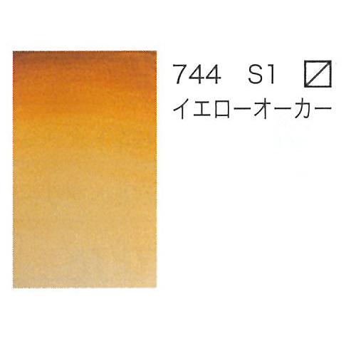 W&N プロフェッショナル水彩2号(5ml) 744イエローオーカー