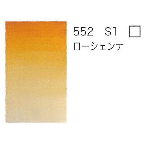 W&N プロフェッショナル水彩2号(5ml) 552ローシェンナ