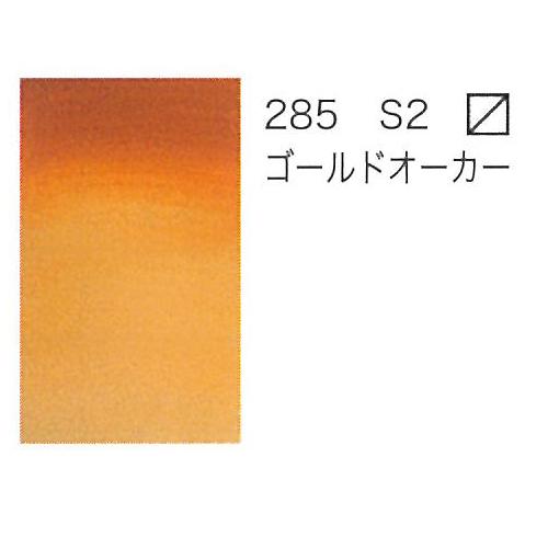 W&N プロフェッショナル水彩2号(5ml) 285ゴールドオーカー