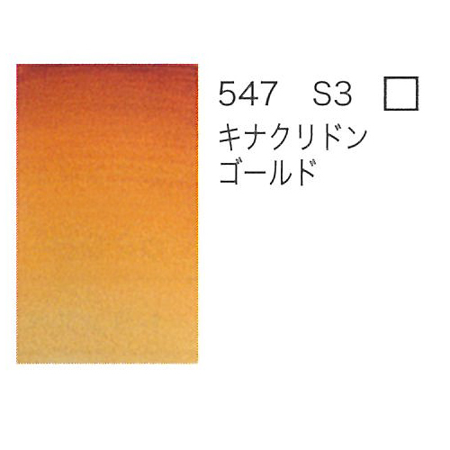 W&N プロフェッショナル水彩2号(5ml) 547キナクリドンゴールド