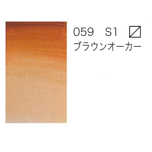 W&N プロフェッショナル水彩2号(5ml) 059ブラウンオーカー