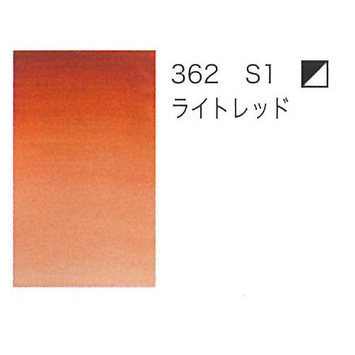 W&N プロフェッショナル水彩2号(5ml) 362ライトレッド