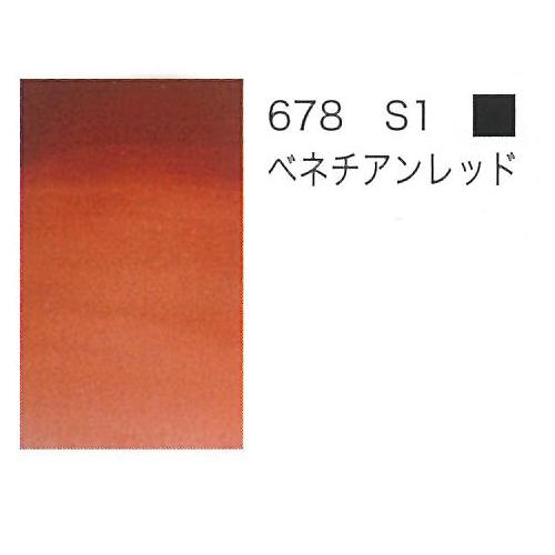 W&N プロフェッショナル水彩2号(5ml) 678ベネチアンレッド