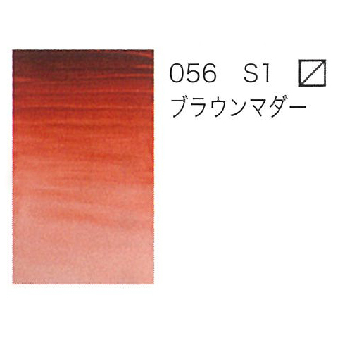 W&N プロフェッショナル水彩2号(5ml) 056ブラウンマダー