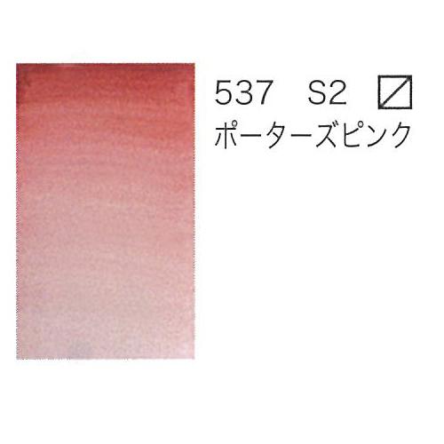 W&N プロフェッショナル水彩2号(5ml) 537ポーターズピンク