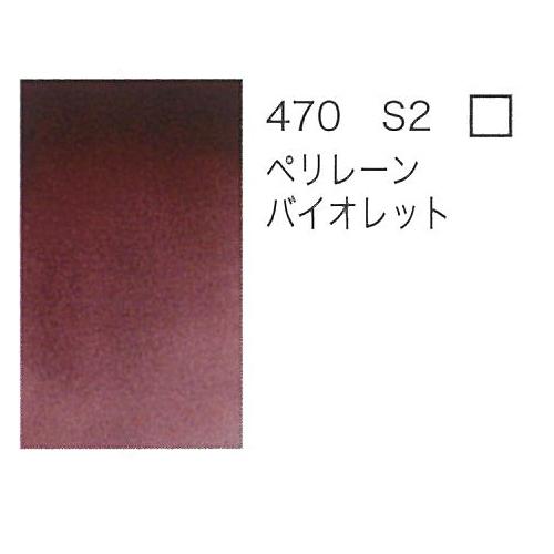 W&N プロフェッショナル水彩2号(5ml) 470ペリーレーンバイオレット