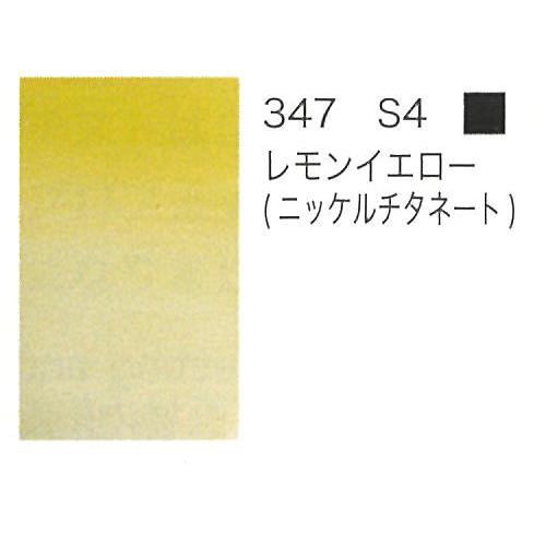 W&N プロフェッショナル水彩ハーフパン 347レモンイエロー(ニッケルチタネート)