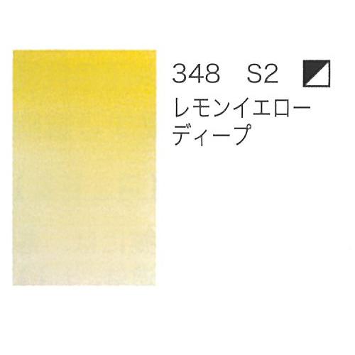 W&N プロフェッショナル水彩ハーフパン 348レモンイエローディープ