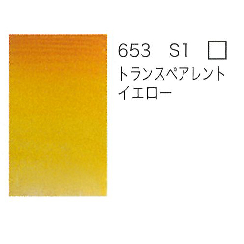 W&N プロフェッショナル水彩ハーフパン 653トランスペアレントイエロー