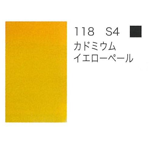 W&N プロフェッショナル水彩ハーフパン 118カドミウムイエローペール