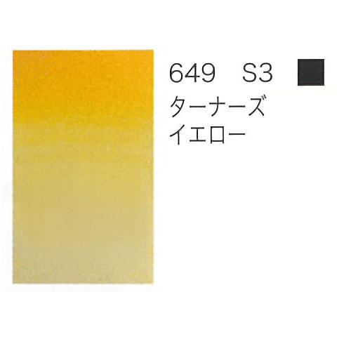 W&N プロフェッショナル水彩ハーフパン 649ターナーズイエロー