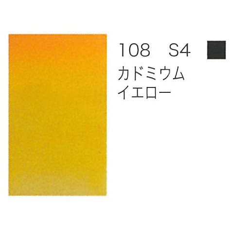 W&N プロフェッショナル水彩ハーフパン 108カドミウムイエロー