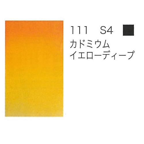 W&N プロフェッショナル水彩ハーフパン 111カドミウムイエローディープ