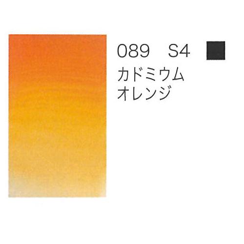 W&N プロフェッショナル水彩ハーフパン 089カドミウムオレンジ