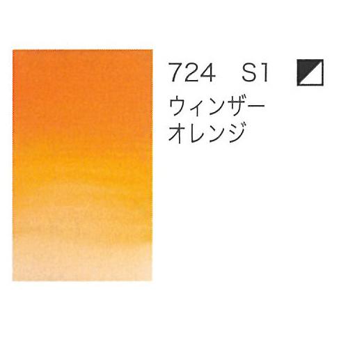 W&N プロフェッショナル水彩ハーフパン 724ウィンザーオレンジ