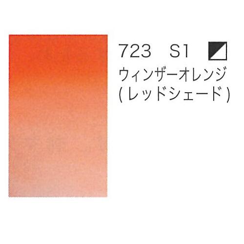 W&N プロフェッショナル水彩ハーフパン 723ウィンザーオレンジ(レッドシェード)