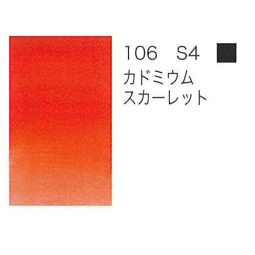 W&N プロフェッショナル水彩ハーフパン 106カドミウムスカーレット