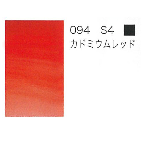 W&N プロフェッショナル水彩ハーフパン 094カドミウムレッド
