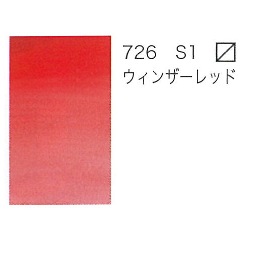 W&N プロフェッショナル水彩ハーフパン 726ウィンザーレッド