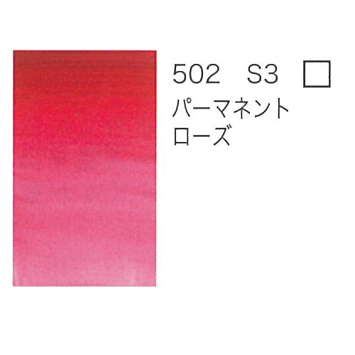 W&N プロフェッショナル水彩ハーフパン 502パーマネントローズ